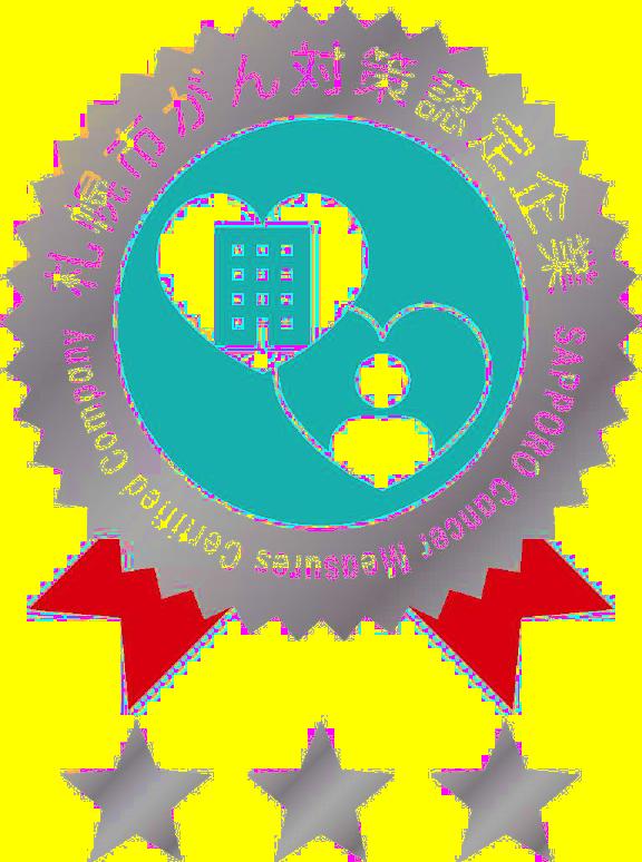 札幌がん対策認定企業