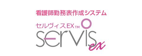 看護師勤務表作成システム セルヴィスEX