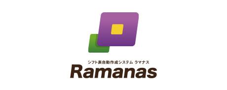 シフト表自動作成システム Ramanas