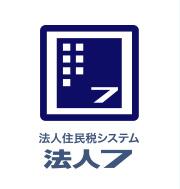 法人住民税システム法人7-NORITO7-