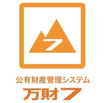 公有財産管理システム万財7