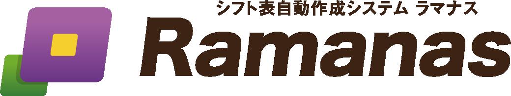 システム表作成システム ラマナス