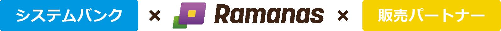 システムバンク x Ramanas x 販売パートナー